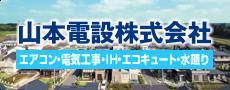 エアコン・電気工事:山本電設株式会社